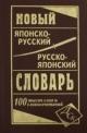 Новый японско-русский русско-японский словарь 100 000 слов